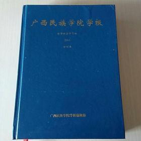 广西民族学院学报哲学社会科学版