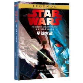 星球大战:索龙三部曲Ⅰ帝国传承