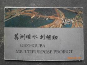 葛洲坝水利枢纽  明信片(6张)