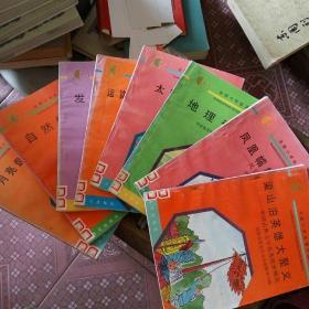 全国小学生课外丛书。八本合售