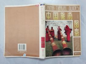 中国旅游图鉴