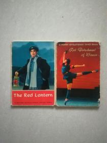 文革明信片《红灯记》《红色娘子》两种