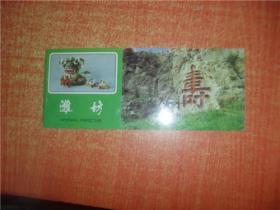 明信片 潍坊 寿 4张