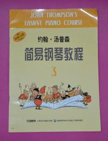 约翰.汤普森简易钢琴教程(3)