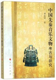 中国先秦音乐文物考古与研究