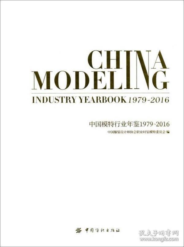 中国模特行业年鉴:1979-2016:1979-2016