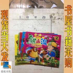 熊出没 故事连环画 共6本合售
