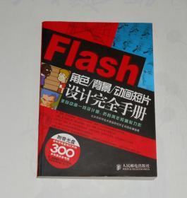 Flash角色/背景/动画短片设计完全手册(带光盘) 2009年