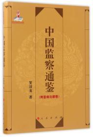 中国监察通鉴(两晋南北朝卷)
