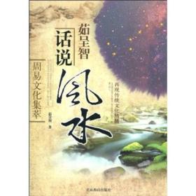 周易文化集萃:茹呈智话说风水
