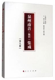9787010177724-yl-泉州南音(絃管)集成 第八册