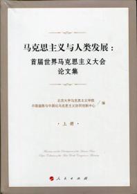马克思主义与人类发展:首届世界马克思主义大会论文集(上下册)