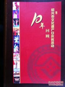 绍兴市文化遗产日庆祝活动10年回顾