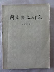 国文法之研究(金兆梓 著)中华书局1955年一版一印