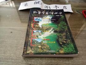 地质学家话山水/季绍新