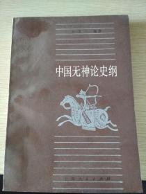 中国无神论史纲