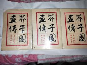 芥子园画传1-3