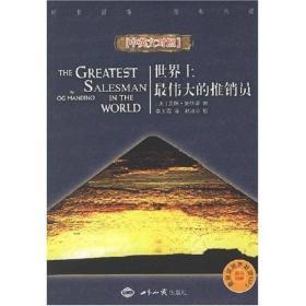 正版 世界上伟大的推销员 曼狄诺 李玉霞 译 世界知识出版社