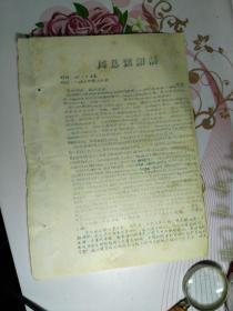 周总理讲话(1967.1.19凌晨)