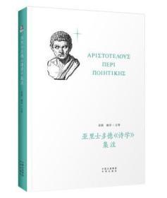 亚里士多德《诗学》集注G