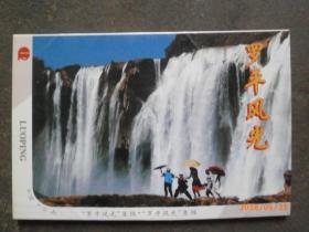 罗平风光  明信片(全10张)