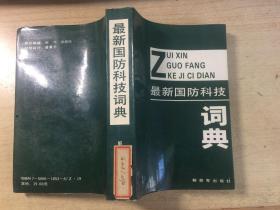 最新国防科技词典(741页)一版一印3000册  馆藏未阅