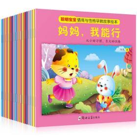 聪明宝宝情商与性格早教故事绘本(套装全20册)