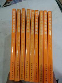 水晶珠链系列  共9册,缺第二册