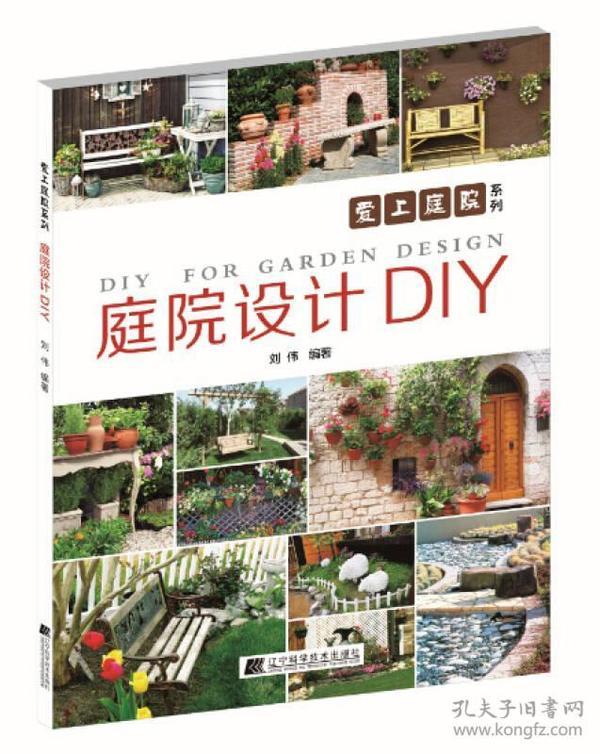 爱上庭院系列:庭院设计DIY