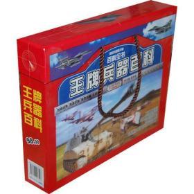 献给中国孩子的百科全书:王牌兵器百科(全两册)9787548407546