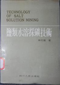 《盐类水溶采矿技术》(软精装)
