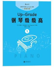 钢琴级级高 1