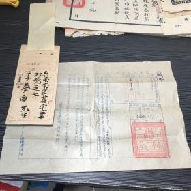 五十年代证书《空军总司令部调令》附信封