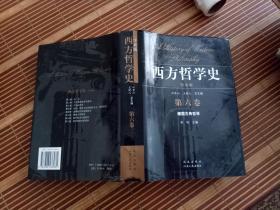 西方哲学史 学术版 第六卷 德国古典哲学