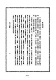 太极拳讲义山东省国术馆编辑科