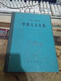 1974年中国天文年历 【测绘专用、精装本】