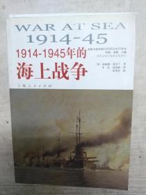 1914一1945年的海上战争