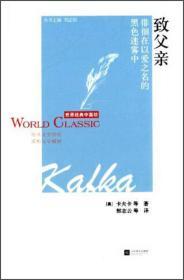 世界经典中篇坊:致父亲(含公主 等)卡夫卡江苏文艺