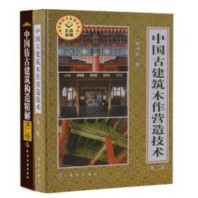 【正版新书】中国古建筑木作营造技术(第2版)第二版精装 马炳坚著+中国仿古建筑构造精解