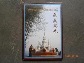 云南风光 明信片(全套10张全)