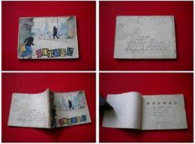 《埃米尔捕盗记》,广西1982.3一版一印32万册,7571号,连环画