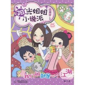 阳光姐姐小说派:我们班就是一个江湖