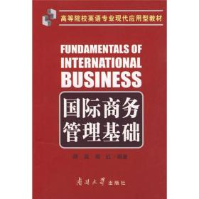 国际商务管理基础 师英,周红著 南开大学出版社 9787310032419