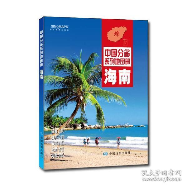 中國分省系列地圖冊:海南(2018年版)