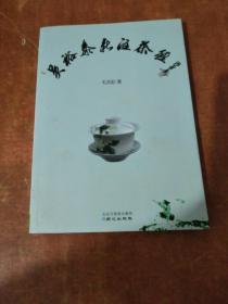 吴裕泰新注茶经