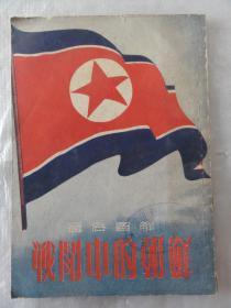 通俗图解战斗中的朝鲜(黄一德 编)通联书店1952年初版 3300册