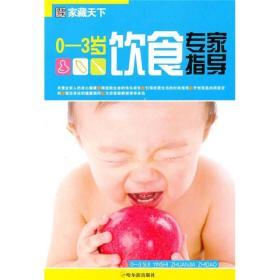 0-3岁饮食专家指导