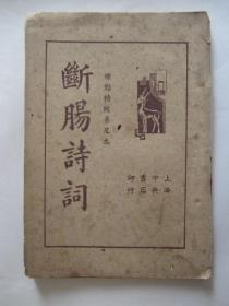 民国25年断肠诗词(新式标点,朱淑真断肠诗全一册)