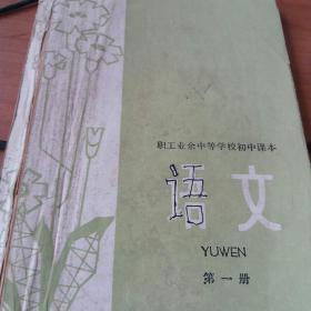 语文 第一册