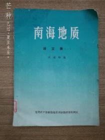 南海地质译文集(一,区域构造)